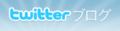 Twitter yahoo japan